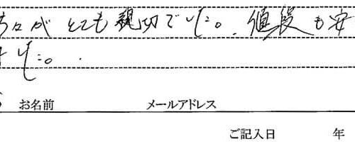 "<span class=""title"">お客様の声 No.2</span>"